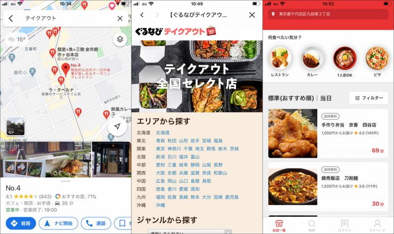 料理のテイクアウトやデリバリーに便利な3つのアプリを紹介