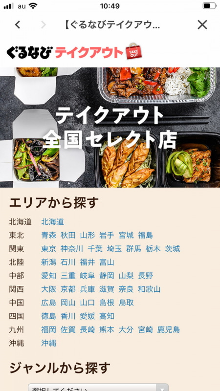 「ぐるなび」は「テイクアウトができるお店」を検索する機能(特設ページ)を用意。エリアや料理ジャンルから探せる