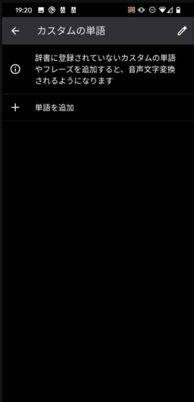単語登録のデモのようす。新しく「agedashi」の単語を登録する(中央)と、正しく文字起こしされる(左)