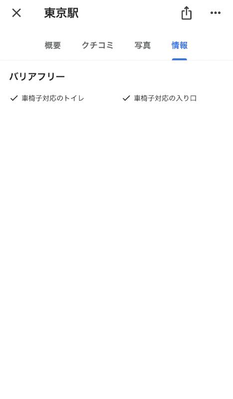 駅のアクセシビリティ情報の例。対応しているものはチェックマークされる(左)が、対応していないものは×表記されている(右)