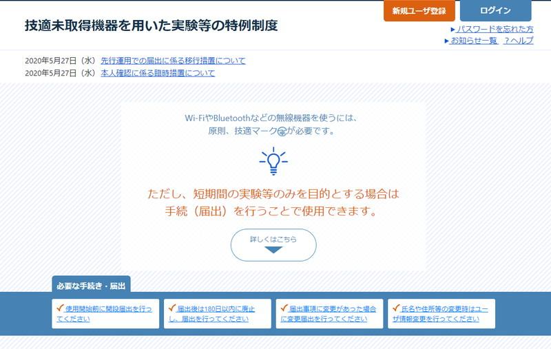 「技適未取得機器を用いた実験等の特例制度」のWebページ
