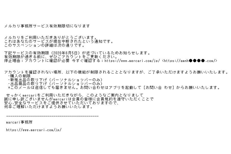 メルカリをかたるフィッシングメールの本文(画像:フィッシング対策協議会)