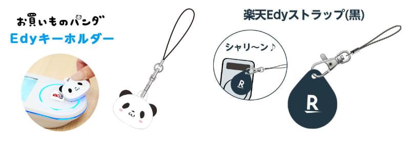 """「<a href=""""https://item.rakuten.co.jp/edyshop/edy-key-panda/"""" class=""""strong bn"""" target=""""_blank"""">お買いものパンダ Edyキーホルダー</a>」と「<a href=""""https://item.rakuten.co.jp/edyshop/edystrap_black/"""" class=""""strong bn"""" target=""""_blank"""">楽天Edyストラップ(黒)</a>」だゼ!!! それぞれ税込1000円と税込1430円!!! パンダのキーホルダーは硬質な樹脂製で、黒いストラップはやや柔軟な樹脂製だゼ〜!!! 金具や紐の部分の構造は同じッ!!! 両方を所有!!!"""