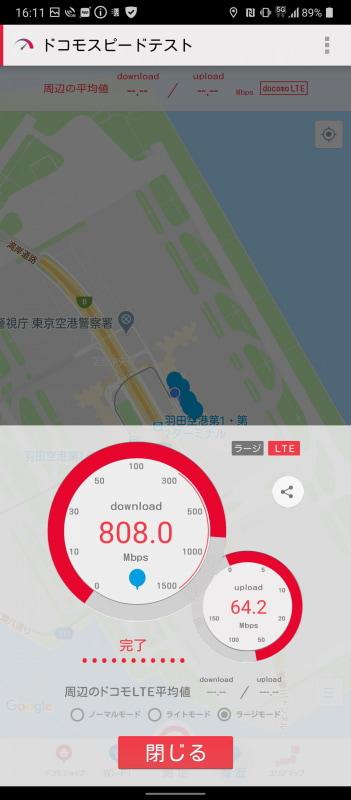 5Gに接続したときのスピードテスト。夕方だったこともあり、1Gbpsオーバーは記録できなかった