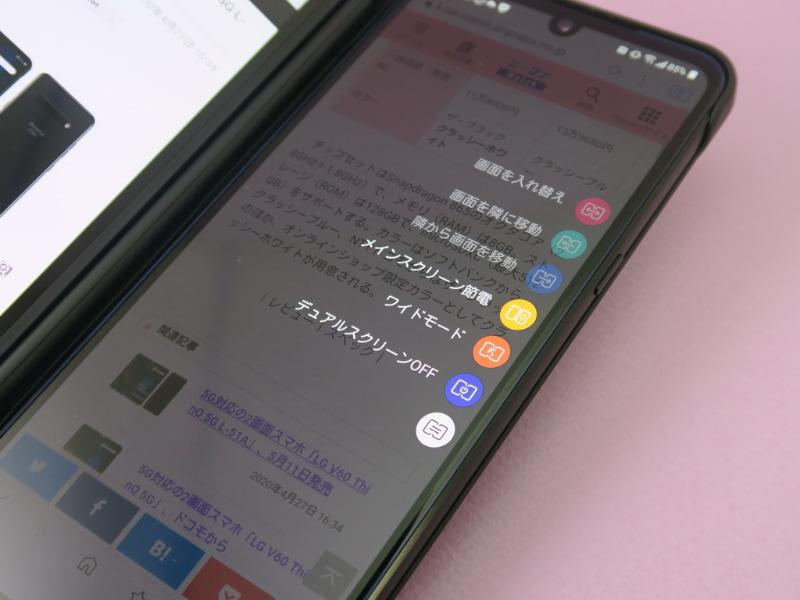 ホーム画面に表示されているLGデュアルスクリーンの小さいアイコンをタップすると、メニューが表示される。画面の入れ替えや移動などもできる
