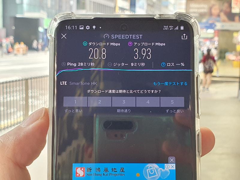 LTEではさらに速度が落ちる