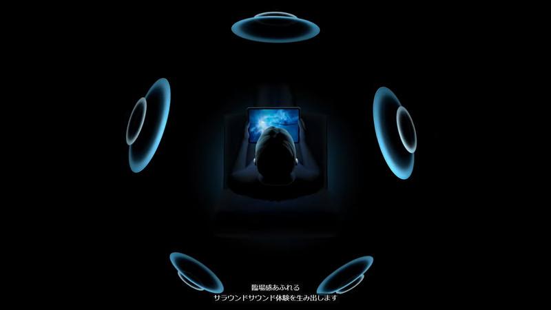 AirPods Proでは「空間オーディオ再生」が可能に