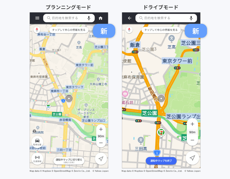プランニングモード/ドライブモードで地図を変更