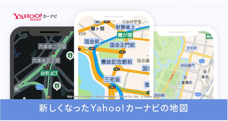 Yahoo!カーナビの地図を刷新