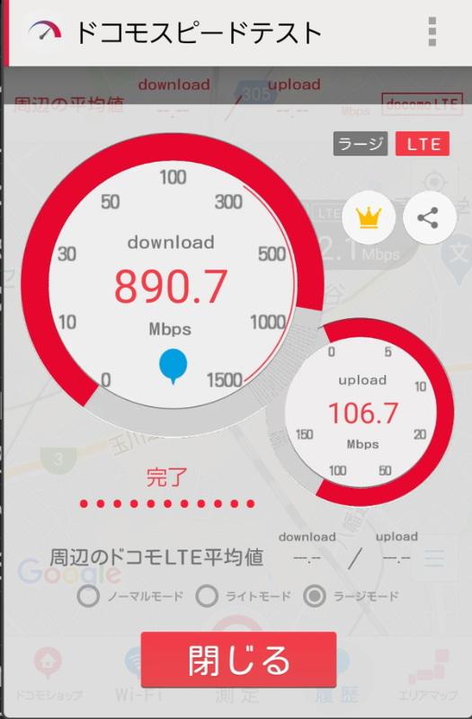 渋谷駅周辺での測定結果。計測開始するタイミングなどによってはあまり速度が出ませんでしたが、それでも4Gよりは早いほうです
