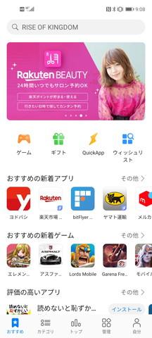 AppGalleryにはおなじみのアプリも増え始めている
