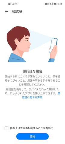 顔認証にも対応する。指紋認証に比べると、セキュリティは落ちるが、実用的。つまらないツッコミをすると、ガイドのイラストはスマートフォンのインカメラの位置が違う(笑)