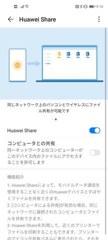 パソコンとワイヤレスで接続したり、他の対応端末とデータをやり取りできる「Huawei SHare」にも対応