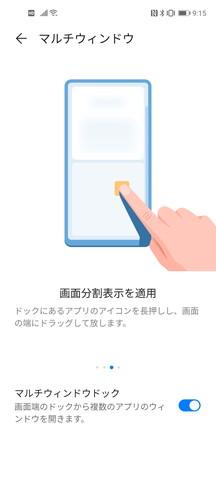 大画面を活かし、画面を上下に分割して、2つのアプリを同時に利用できる