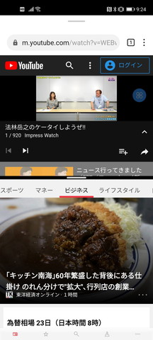 上半分で動画を再生しながら、下半分の画面でニュースなどをチェックできる