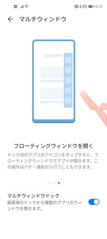 一部のアプリはフローティングウィンドウとして表示することも可能