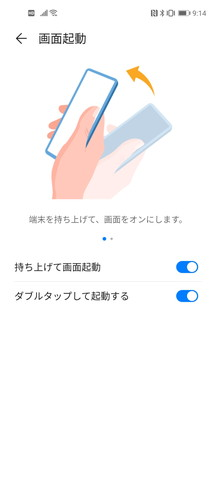 ユーザー補助機能のメニュー内の「ショートカットとジェスチャー」では「3本指でスクリーンショット取得」「画面起動」「着信応答」など、ジェスチャーによる操作の設定が可能