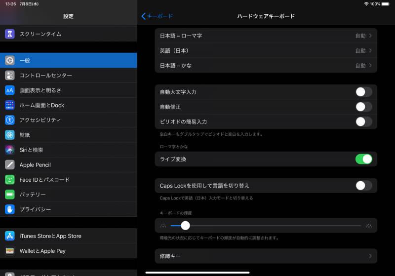 iPad 13.4以降は外部キーボードを装着すると、「設定」に「ハードウェアキーボード」の項目が増える。Bluetoothキーボードでもライブ変換は利用可能だ