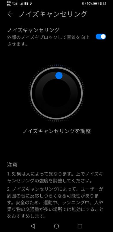 「AI Life」アプリでノイズキャンセリングの調整が可能。青い円をくるくる回して調整しますが、私自身はあまり違いが分かりませんでした
