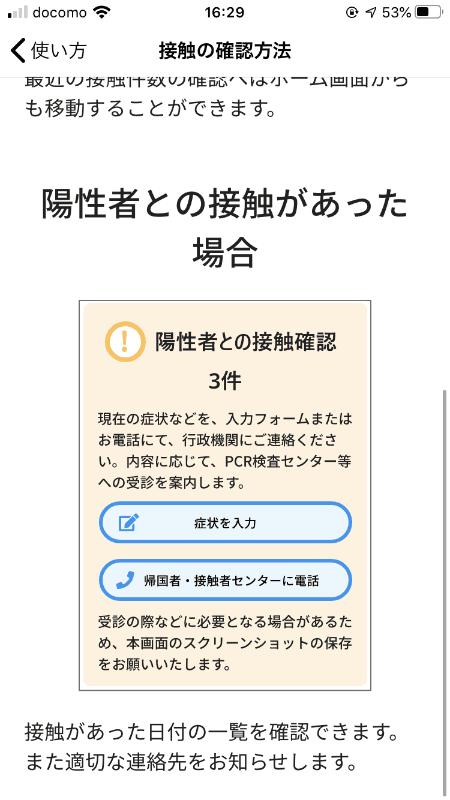 通知例(iOS版COCOAのFAQより)