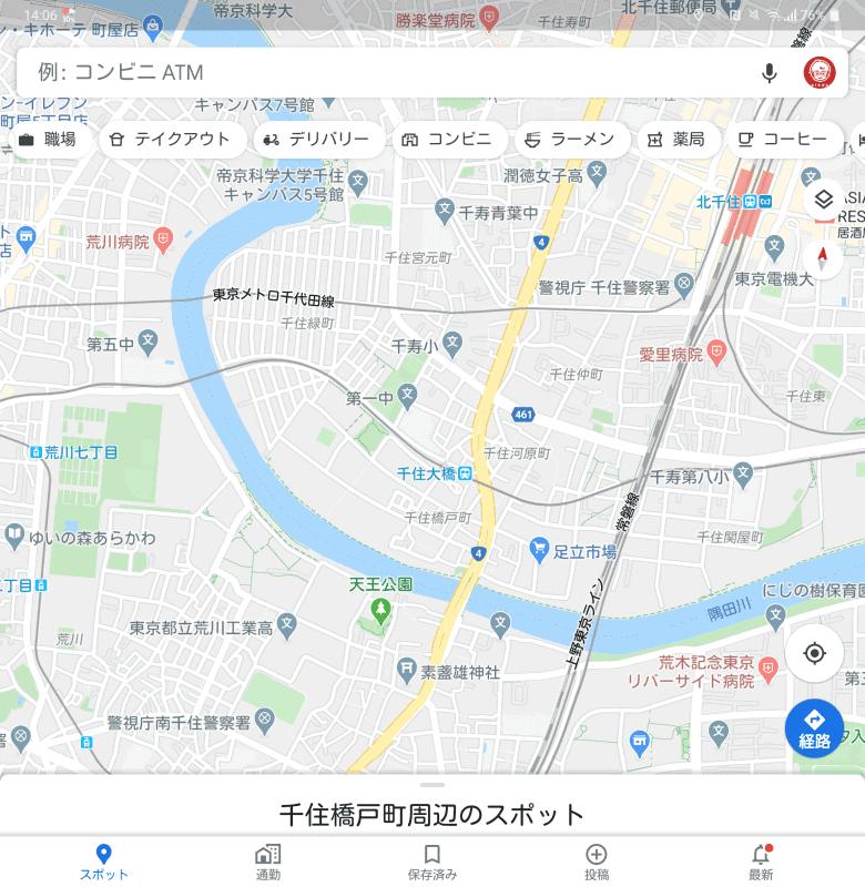 ワイドモードでGoogle マップを表示