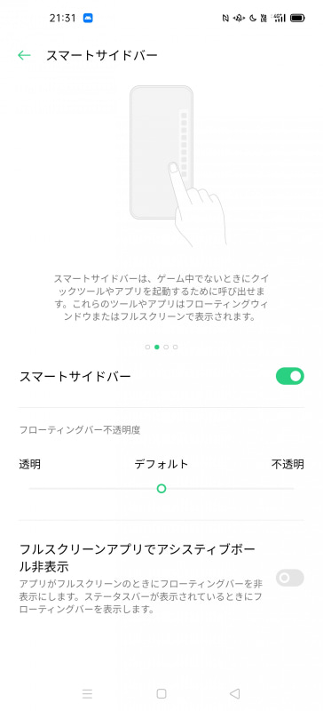設定メニュー内の[便利ツール]で[スマートサイドバー]の設定が可能