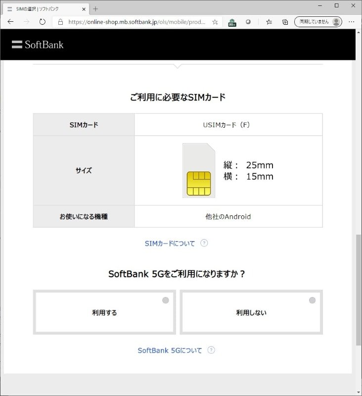 ソフトバンクオンラインショップで申し込むとき、SIMカードのみを選ぶと、その先に「SoftBank 5Gをご利用になりますか?」という選択肢が表示される