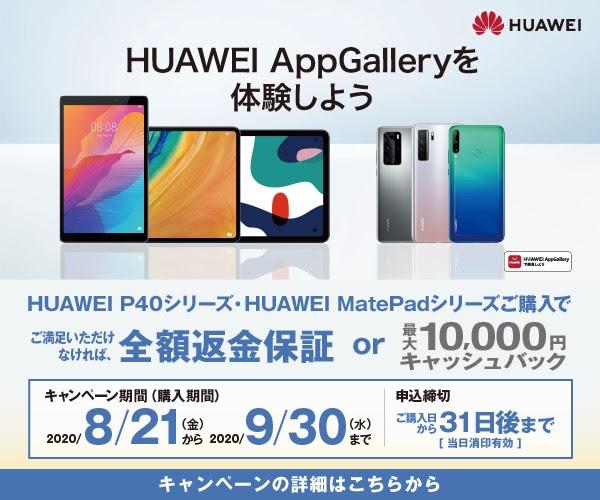 HUAWEI、対象製品購入で最大1万円還元または全額返金