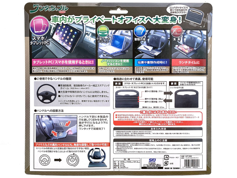 SFJ「ワンタっちゃブル ミニ NPT-002」のパッケージ。
