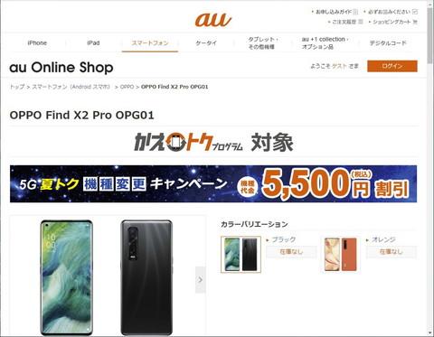 au Online Shopでは7月22日発売の「OPPO Find X2 Pro OPG01」が2色とも「在庫なし」のまま。せめて「お取り寄せ」みたいな対応はできないんでしょうか?