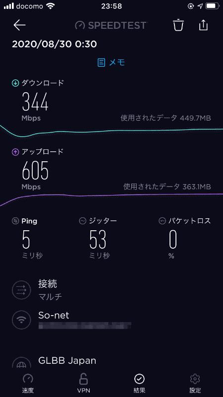 Wi-Fi 6を至近距離で使った場合、下りが344Mps、上りが605Mbps