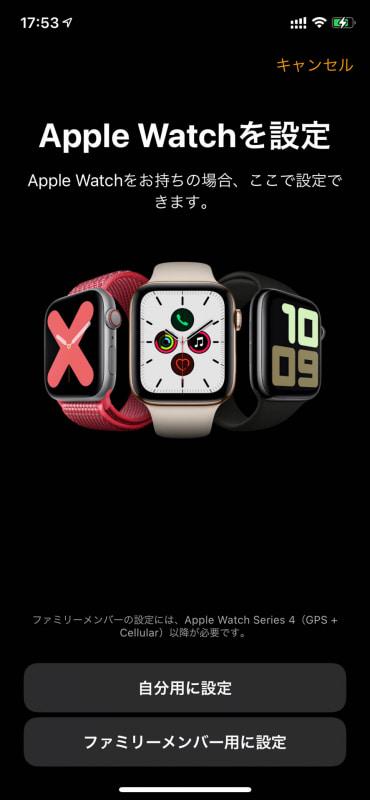 Apple Watchを追加しようとすると、自分用かファミリー用かを選べる。ちなみに自分用のApple Watchは複数ペアリングしても、同時に機能するのは片方だけだ