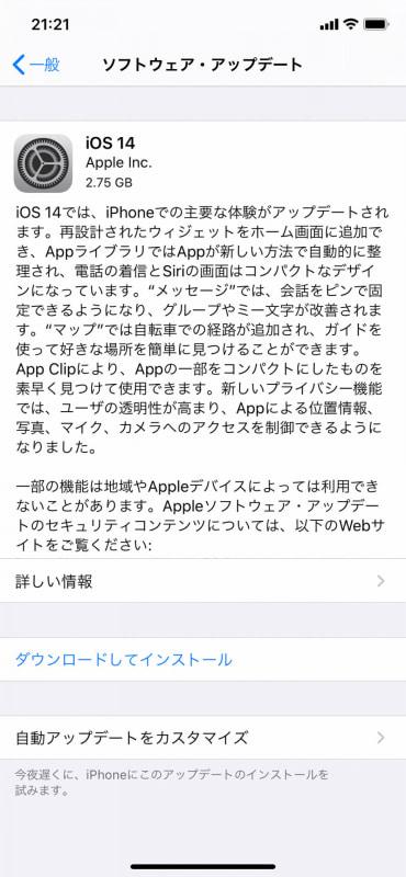 iPhone 11の場合、アップデートは2.75GBだった。いつも通り、設定アプリの「一般」-「ソフトウェア・アップデート」から