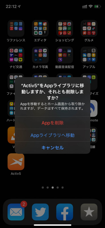 アプリを削除しようとすると、本当にアプリを削除するか、Appライブラリに残すかを選べる