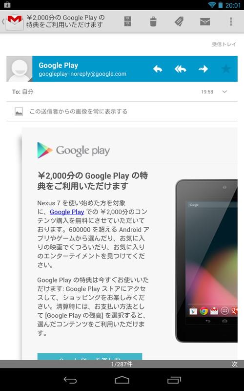 Nexus 7のユーザーに2000円分のクーポンが配布され話題になりました