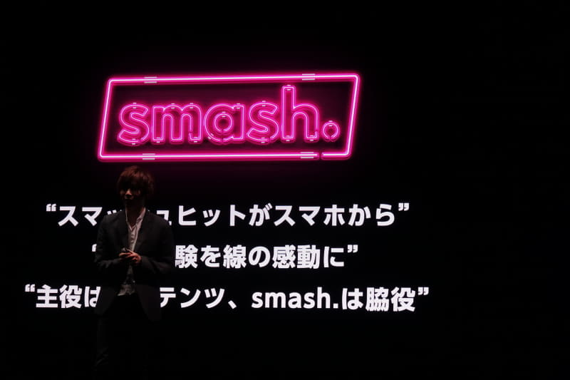 smash.の小文字は主役がコンテンツであるということ、「.」には短い時間の体験を線の感動へという意味がある。「スマッシュ」はスマッシュヒットをスマホから、という意味