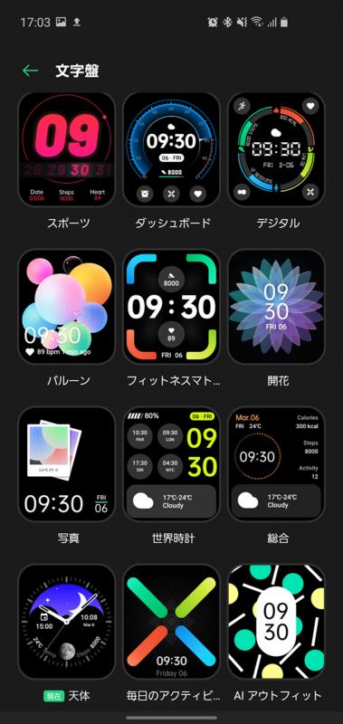スマホ連携用アプリ「HeyTap Health」でウォッチフェイス一覧を表示したところ。秒表示に対応したデザインが少ないため、絶妙なまでに物足りなく……