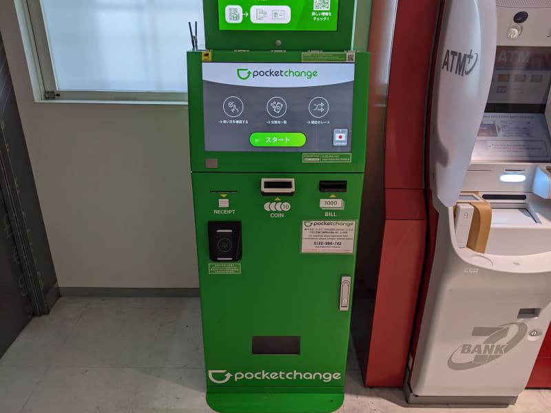 東京駅に設置されている「Pocket Change」。ちなみに設置場所にある両替所は営業を休止しており、この機械とATMのみが動いています