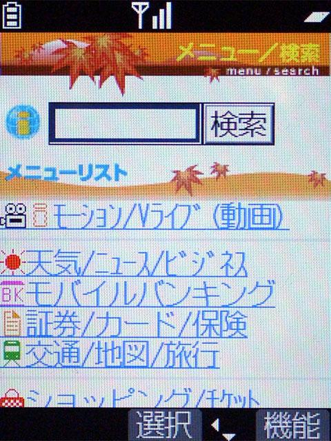 iモードでの検索サービス開始時(2006年)のiメニュートップページ