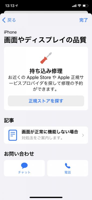 トラブルを選ぶだけで対処法や、修理の場合はワンストップで予約までできるApple サポートアプリ。普段あまり使うことはないですが、シンプルで使いやすいUIになっています