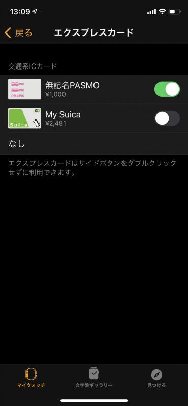 「エクスプレスカード」にどちらのカードを設定するか選べます。設定時にはApple Watch上でパスコードの入力が必要です