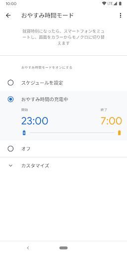 Feature Dropで追加された機能の1つ「おやすみ時間」