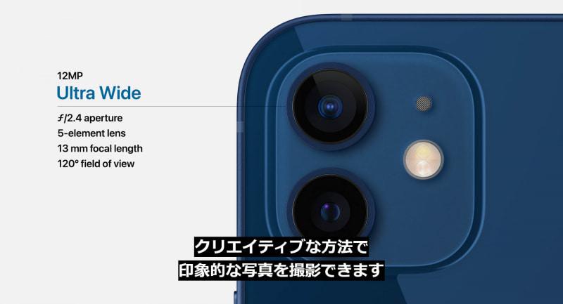 iPhone 12の超広角カメラ