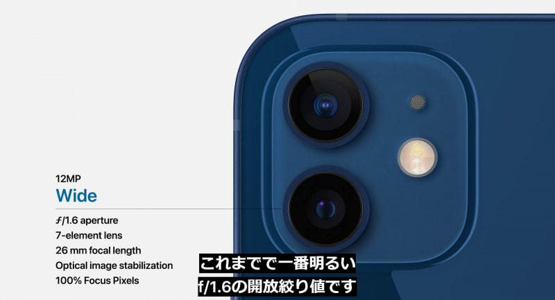iPhone 12の広角カメラ(メインとなるカメラ)