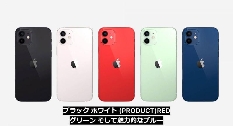 iPhone 12/12 miniのカラーバリエーション
