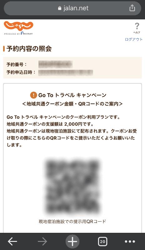 旅行会社によっては、紙クーポンの受け取りにQRコードが必要なことも。予約確認ページから表示できる