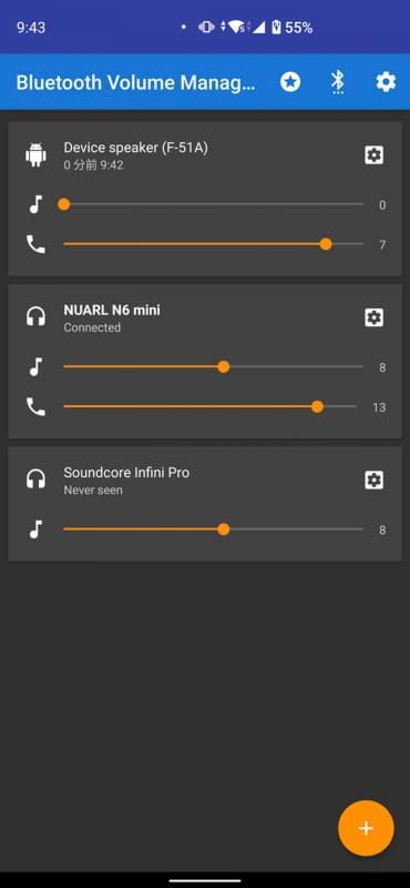 再生機器ごとの音量を決めて、記憶しておける「Bluetooth Volume Manager」