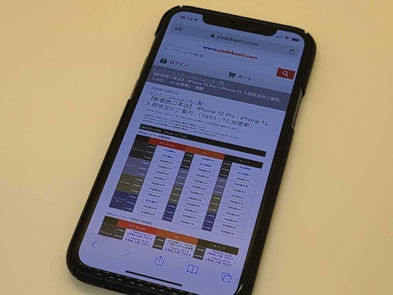 ヨドバシカメラのWebサイトでiPhone 12の在庫が確認可能に