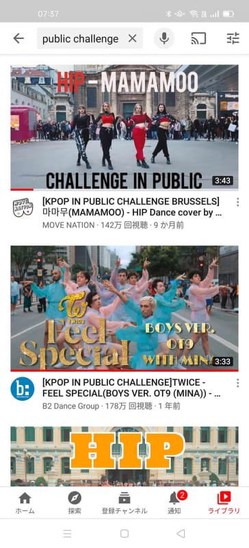 「public challenge」と検索すると、K-POPのダンスをカバーした多くの動画がヒットする