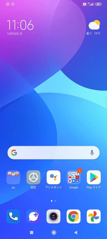ホーム画面はオープン市場向けのモデルと違い、「au」のアプリのフォルダや「+メッセージ」のアイコンなどが追加されている